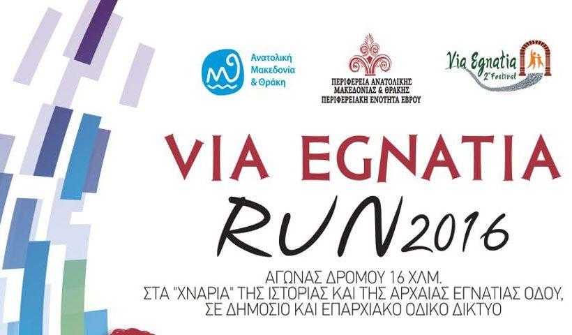 VIA EGNATIA RUN: Ο πρώτος ημιμαραθώνιος αγώνας δρόμου στον Έβρο
