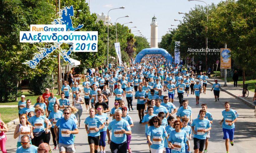 Ξεκίνησαν οι αιτήσεις για το RUN GREECE της Αλεξανδρούπολης