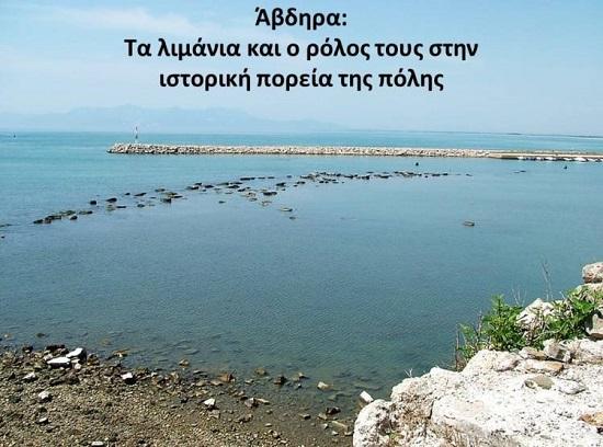 Εκδήλωση για το αρχαίο λιμάνι την Κυριακή στα Άβδηρα