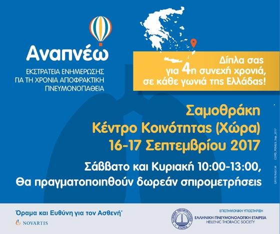 Η εκστρατεία «Αναπνέω» ταξιδεύει στην Σαμοθράκη – Δωρεάν εξετάσεις για όλους τους πολίτες