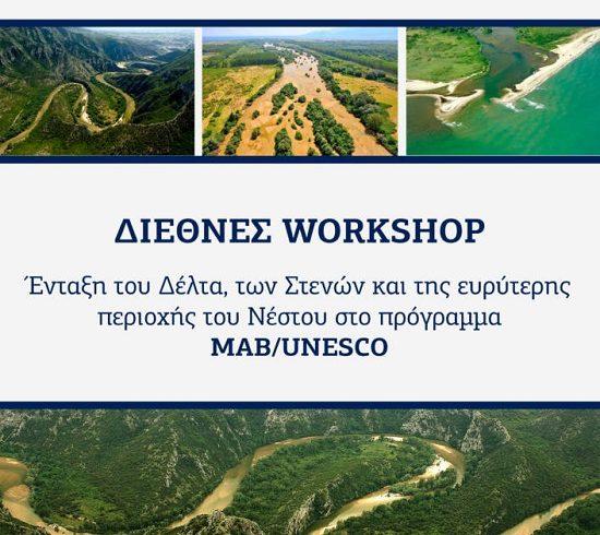 Διεθνές Workshop για την ένταξη του Νέστου στο πρόγραμμα MAB
