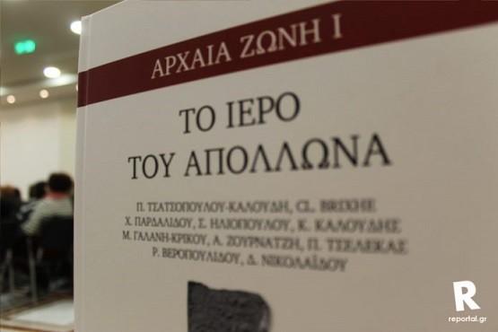 Αλεξανδρούπολη: Παρουσιάστηκε η δημοσίευση για την αρχαία Ζώνη