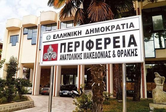 Από τις φτωχότερες Περιφέρειες η Ανατολική Μακεδονία- Θράκη