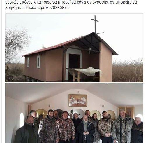 Στο Δέλτα του Έβρου υπάρχει ένα εκκλησάκι που χρειάζεται βοήθεια