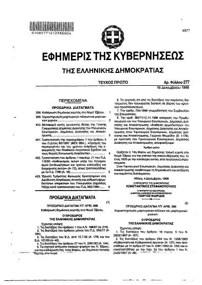 ΠΡΟΕΔΡΙΚΟ-ΔΙΑΤΑΓΜΑ-ΓΙΑ-ΤΗΝ-14η-ΜΑΙΟΥ