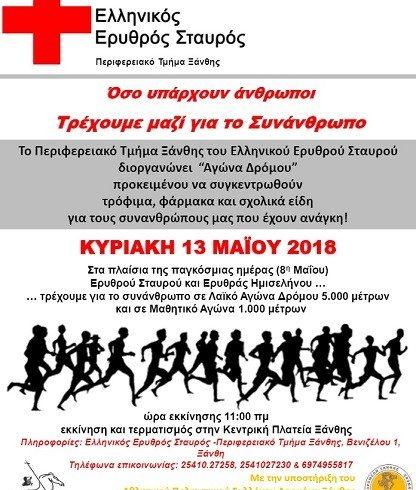 """Αγώνας δρόμου του Ερυθρού Σταυρού: """"Τρέχουμε για το συνάνθρωπο"""""""