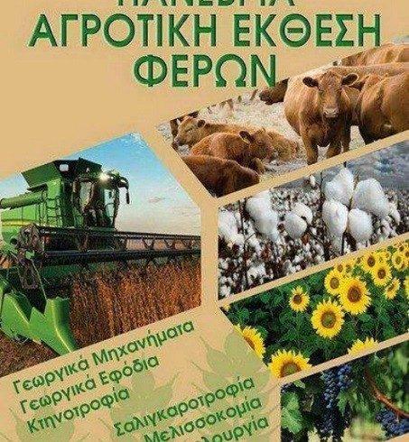 Πανέβρια Αγροτική Έκθεση Φερών: Kάλεσμα για συμμετοχή