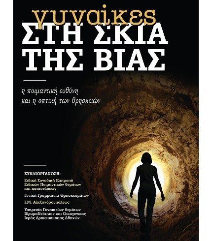 «Γυναίκες στην σκιά της βίας», συνέδριο στην Αλεξανδρούπολη με τη συμμετοχή μουφτήδων και μητροπολιτών
