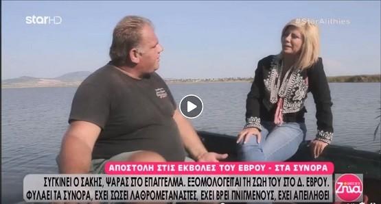 """Η ζωή των ψαράδων στο Δέλτα Έβρου, μέσα απ' την εκπομπή """"Αλήθειες με τη Ζήνα"""""""
