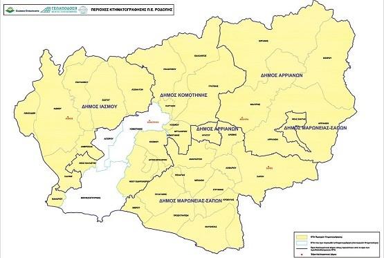 Ενημερωτική εξόρμηση στα χωριά της Ροδόπης για το Κτηματολόγιο