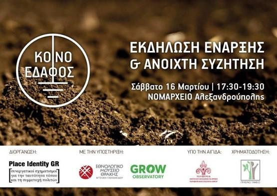 Κοινό έδαφος για την Αειφορία: Καινοτόμες δράσεις με τους πολίτες ξεκινούν στον Έβρο