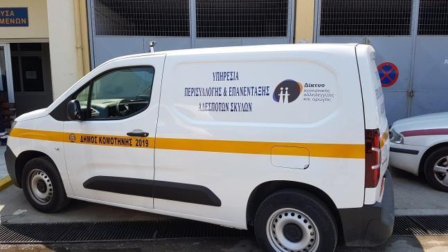 Στο δρόμο το νέο όχημα για τη μεταφορά Αδέσποτων του Δήμου Κομοτηνής