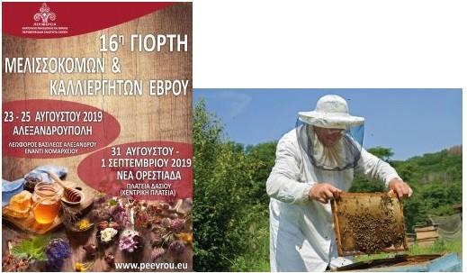 Γιορτή Μελισσοκόμων και Καλλιεργητών σε Αλεξ/πολη-Ορεστιάδα