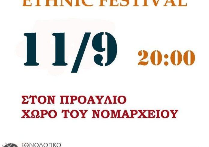 ΑΡΣΙΣ: Ο Ξενώνας «Έλλη» μας προσκαλεί σε ένα ξεχωριστό Festival