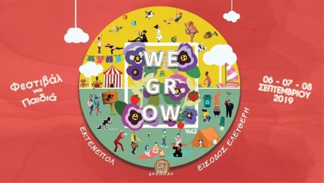 WeGrow Kids Festival στην Κομοτηνή