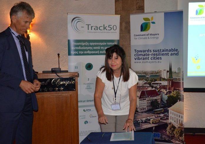Ο Δ. Αλεξανδρούπολης συμμετείχε στην ημερίδα «Σύμφωνο των Δημάρχων-C-Track 50 Ελληνική Ημέρα Ενημέρωσης για την Ενέργεια»