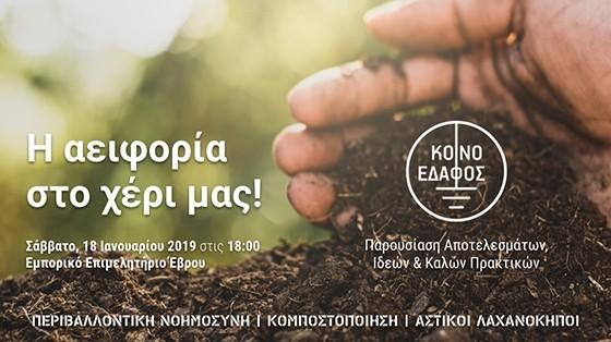 Η αειφορία στο χέρι μας: Παρουσίαση αποτελεσμάτων, ιδεών & καλών πρακτικών από το «Κοινό Έδαφος»