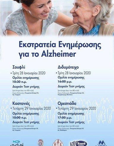 Δωρεάν τεστ μνήμης & ενημερωτικές ομιλίες για το Alzheimer στον Έβρο