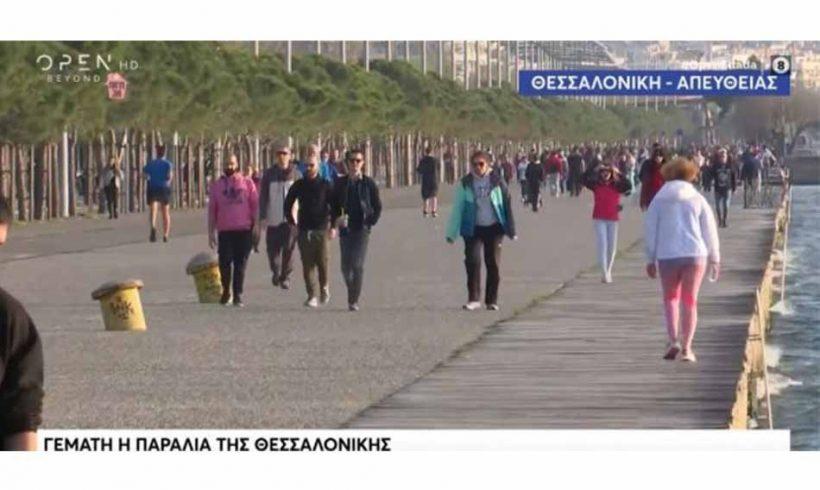 Θεσσαλονίκη: Δεκάδες πολίτες ξανά στην παραλία – Αφωνος ο Διευθυντής Δημόσιας Υγείας