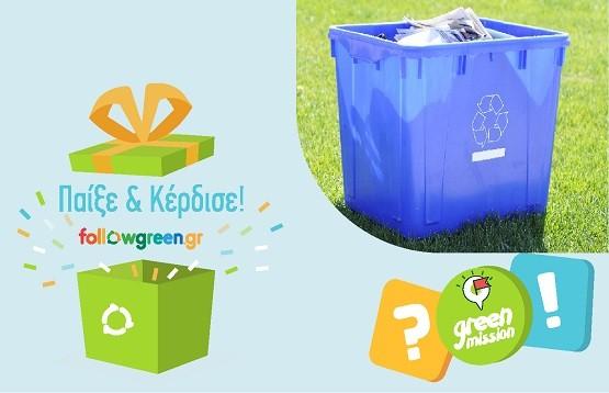Δ. Κομοτηνής: Μαθαίνουμε να ανακυκλώνουμε σωστά και κερδίζουμε δώρα