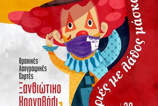 Εθελοντική αιμοδοσία αντί για καρναβάλι φέτος στην Ξάνθη