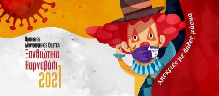 Καρναβάλι και Πανδημία: Mε… λάθος μάσκα φέτος ο Ξανθιώτης Καρνάβαλος !