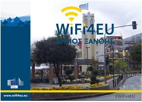 Δωρεάν WiFi από τον Δήμο Ξάνθης σε πλατείες και πάρκα