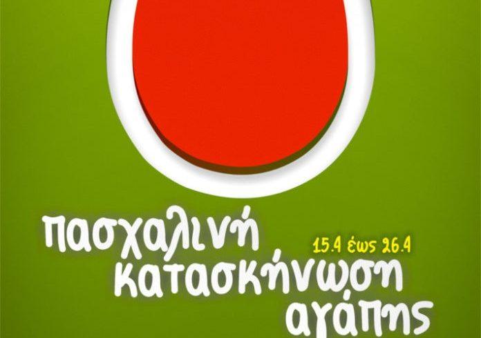 «Κατασκηνώνουν» και φέτος για την αγάπη – Τρόφιμα, αυγά και λαμπάδες για 8η χρονιά απο τους «Κατασκηνωτές»