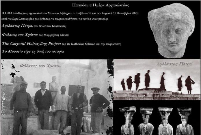 Προβολή ταινιών και ντοκιμαντέρ στο Μουσείο Αβδήρων στα πλαίσια της Παγκόσμιας Ημέρας Αρχαιολογίας